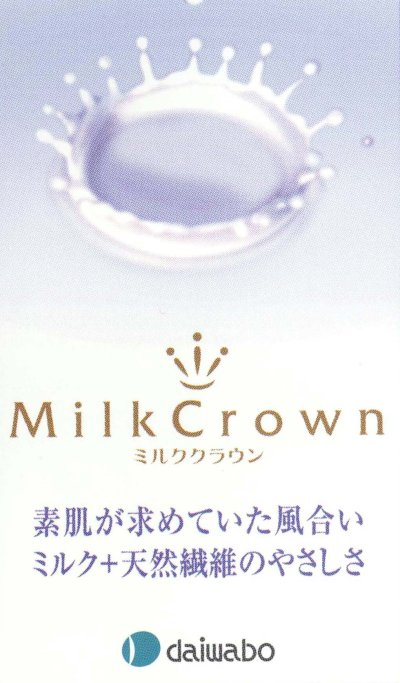 画像1: 保湿成分で乾燥肌もしっとり★ミルククラウン使用キルトケット(シングル)